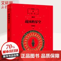 中国人的历史:战国的星空 窦桂梅推荐 9-10-11-12-15小学生岁中国历史课外阅读 大语文古代文化 传统文化成语故