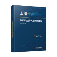 数控矫直技术及智能装备