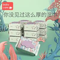 babycare湿巾婴儿手口专用 宝宝新生儿屁屁加厚湿纸巾80抽*12包