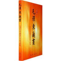 毛泽东藏书――毛泽东珍藏现代名家书画集