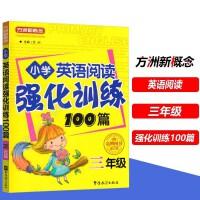 小学英语阅读强化训练100篇(三年级)