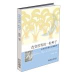改变世界的一粒种子――记杂交水稻之父袁隆平