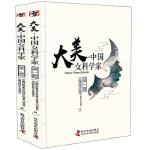 大美中国女科学家(全2册)