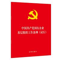 中国共产党国有企业基层组织工作条例(试行) 团购电话:400-106-6666转6