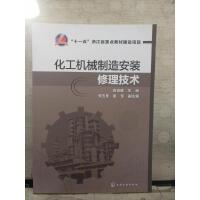 【二手旧书8成新】化工机械制造安装修理技术(肖俊建) 9787122262929