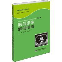 胸部影像解剖图谱 山东科学技术出版社