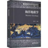 海洋地质学 中国海洋大学出版社