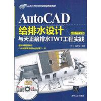 2012中文版AUTOCAD给排水设计与天正给排水TWT工程实践(含光盘)
