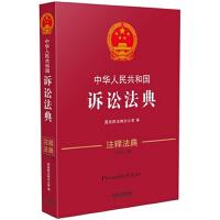 中华人民共和国诉讼法典・注释法典(新三版)