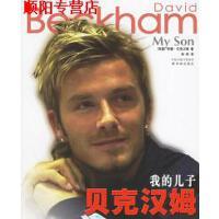 【旧书9成新】【正版现货包邮】我的儿子:贝克汉姆,贝克汉姆(Beckham,T.) ,张莉 ,译林出版社,9787544700412
