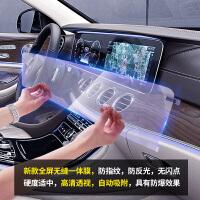2019款奔驰新E级装饰导航钢化膜E300L E200L奔驰内饰贴膜中控改装