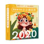 2020写给孩子的小小诗日历