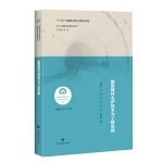 新型锚杆支护技术与工程实践(复杂地质与环境条件下隧道建设关键技术丛书)