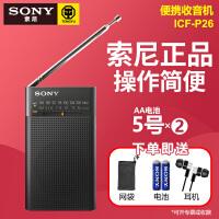 Sony/索尼便携式AM/FM双波段收音机ICF-P26 半导体老年人调频