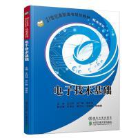 电子技术基础/王衍凤 清华大学出版社