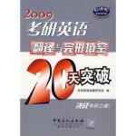 2009:考研英语翻译与完形填空20天突破 9787801645661