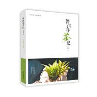 【旧书二手书9成新】 普洱寻茶记一行知茶文化丛书