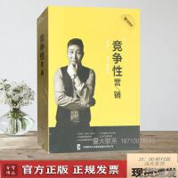 正版包发票 竞争性营销 16DVD 刘一苇 视频讲座光盘光碟音像 正规机打增值税普通发票 满500元送16G U盘