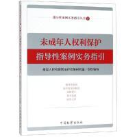 未成年人权利保护指导性案例实务指引 中国检察出版社