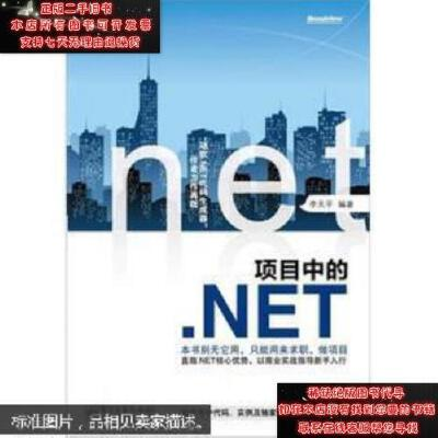 【二手旧书9成新】项目中的.NET9787121176708