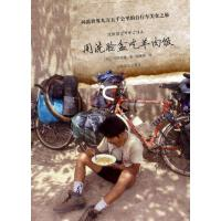 【二手旧书九成新】用洗脸盆吃羊肉饭――环游世界九万五千公里的自行车美