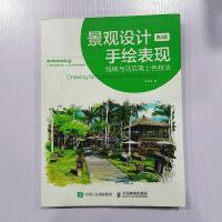 【二手旧书8成新】景观设计手绘表现――线稿与马克笔色技法(第版) 9787115447814