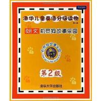 【二手旧书8成新】机灵狗故事乐园第级 清华大学出版社 编 9787302225775
