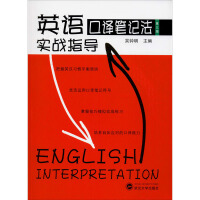 英语口译笔记法实战指导 第3版 武汉大学出版社