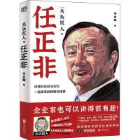 任正非 北京联合出版社