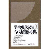 学生现代汉语全功能词典(插图版)