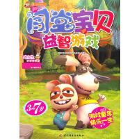 闯堂宝贝(益智游戏)-小蜗牛智慧丛书
