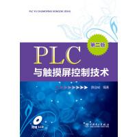 PLC与触摸屏控制技术(第二版)
