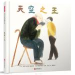 天空之王――(启发童书馆出品)