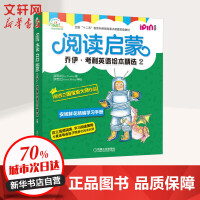 阅读启蒙 乔伊・考利英语绘本精选 2(8册) 机械工业出版社