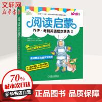 阅读启蒙 乔伊・考利英语绘本精选 2(8册) 少儿英语读物 3-6岁7-10岁 少儿英语 小学生少儿英语启蒙 英语绘本读