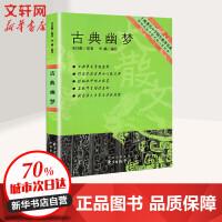 古典幽梦 上海东方出版中心