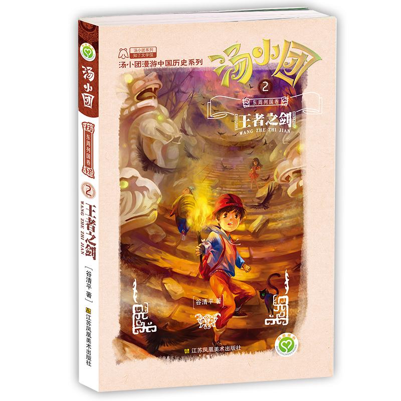 汤小团(2).东周列国卷(2)-王者之剑