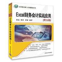 Excel财务会计实战应用(第五版)