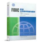FIDIC新版合同条件导读与解析(第二版)(根据2017版合同条件修订)