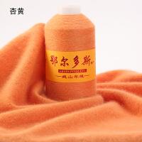 羊绒线机织手编羊毛线细线纯山羊绒毛线宝宝线围巾线