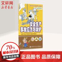 安全生产事故应急与救护(第2版) 安博士安全生产宣传教育卡通画丛书编写组 编