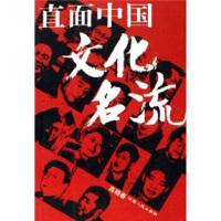 【新书店正版】直面中国文化名流 高晓春 西藏人民出版社 9787223020169