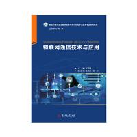 物联网通信技术与应用
