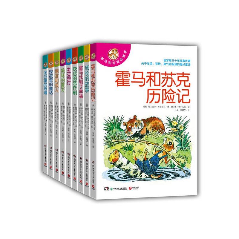 霍马和苏克的故事系列 俄罗斯著名儿童文学,霍马和苏克是俄罗斯著名的童话明星,两个好朋友滑稽可笑的故事给全世界小朋友带来了无穷的欢乐。作者伊万诺夫是俄罗斯著名儿童文学家、俄罗斯文学会会员,普希金教育奖章获得者。