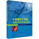 生殖遗传学基础与临床研究新进展