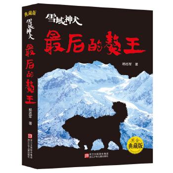 """雪域神犬:最后的獒王(黑金典藏版) 《生命三部曲》之一,杨军授权并亲自在书底为当当网书友题字,曾""""五个一工程""""奖。这是一部狗的传奇小说,藏人的神话故事、藏人的哲学观、藏地的风土人情都通过狗的行动一一展现在众人眼前。"""