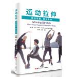 运动拉伸:激活筋膜,释放身体