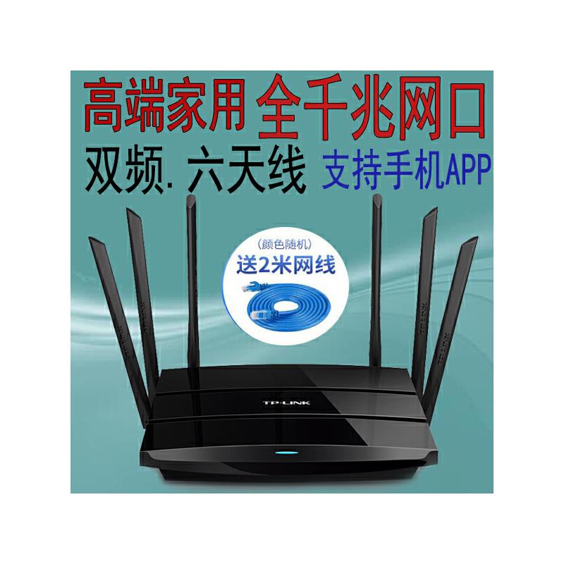包邮 TP-LINK TL-WDR7500  11AC双频千兆无线路由器 穿墙型送网线!现在发6.0版本。大部分地区包邮!