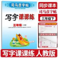 司马彦字帖写字课课练三年级下册人教版 单本包邮