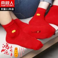 【1件3折】南极人红袜子男女本命年踩小人大红袜子男士棉袜春秋结婚女袜属猪